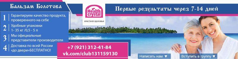 Крымская морская соль! Бальзам КРИСТАЛЛ ЗДОРОВЬЯ