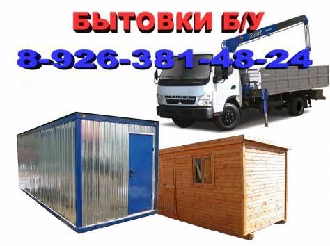 Бытовки б/у строительные вагончики блок контейнеры б/у, ФБС б/у