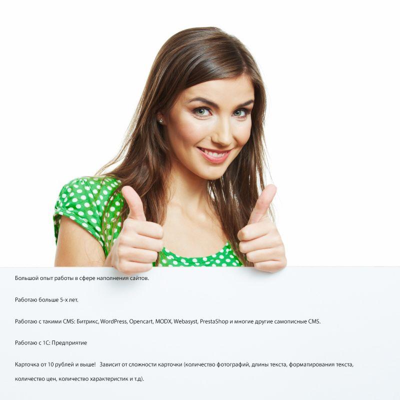 Качественно заполню сайт товарами и размещу объявления на популя