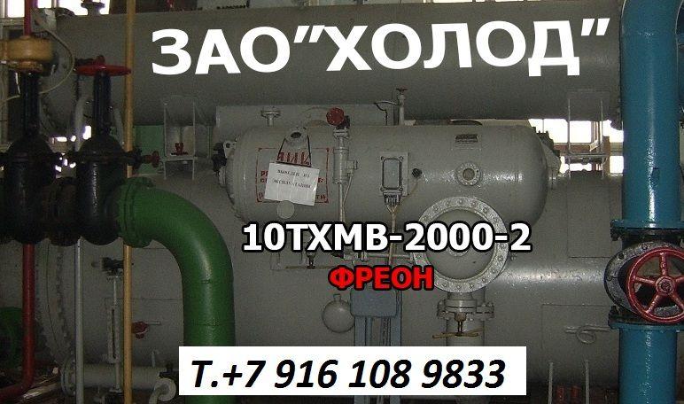 """Холодильная компания ЗАО """"ХОЛОД"""""""