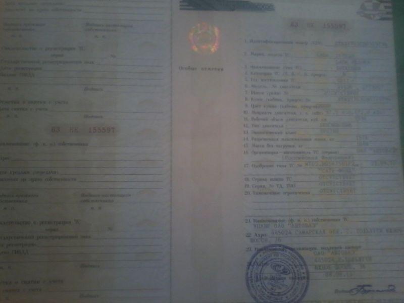 Продам документы  от PRIORA 2010г.в.