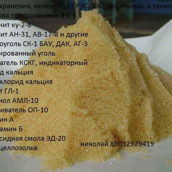 покупаю катионит ку-2-8 бу или с хранения сульфоуголь