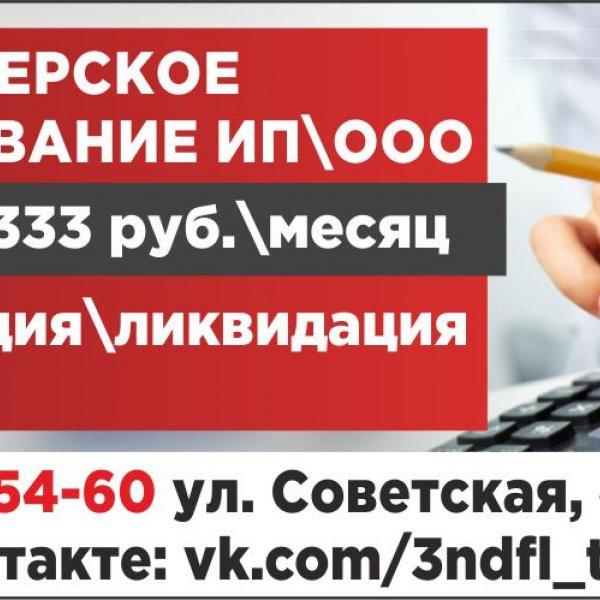 Бухгалтерское обслуживание ИП/ООО