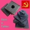 Анкерные плиты размером от м16 до м90 ГОСТ 24379.1-2012