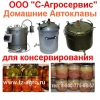 Автоклав для домашнего консервирования Краснодар