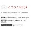 Cтоматологическая клиника «Столица» ЦАО, г. Москва.