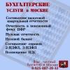 Частный бухгалтер в Москве и Подмосковье
