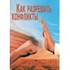 Как разрешать конфликты. Автор Л. Рон Хаббард.