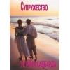 Супружество. Автор Л. Рон Хаббард