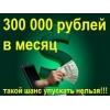 До 300 000 рублей в месяц – это, Ваша зарплата.