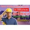 Добротный ремонт квартир в Домодедово
