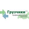 Грузчики CO - Услуги профессиональных грузчиков