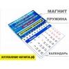 Календари на магните (магнитный календарь) на 2018 год.