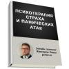 "книга ""психотерапия страха и панических атак"""