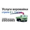 Услуги воровайки 10 тонн. красноярск