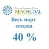 """Курсы английского языка онлайн """"REACHGOAL"""""""
