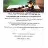 Курсы по подготовке третейского судьи