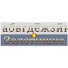 Многоцветные шрифты (растр) для сайтов, визиток и т.п.