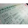Оформление Визы в Китай и переводчки