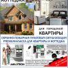 Охранная сигнализация, домофон, видеонаблюдение для квартиры и коттеджа, офиса