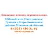 Демонтаж, ремонт, строительство в Можайске, Рузе, Одинцово, Гагарин
