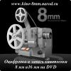 Оцифровка и перезапись видеокассет, бобин, аудиобобин и ауди