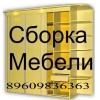 Сборка мебели в Омске.