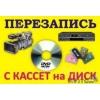 Перезапись видеокассет в г Николаев