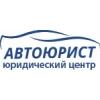 Помощь автоюриста в Москве