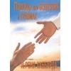 Помощь при болезнях и травмах. Автор Л. Рон Хаббард