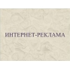 Ручное размещение рекламы в интернете в Москве
