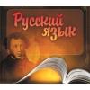 Русский язык. Индивидуальные и групповые занятия. Подготовка к ЕГЭ и ГИА, помощь