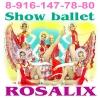 Шоу балет на корпоратив, cвадьбу, праздник.