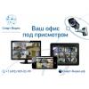 Система видеонаблюдения для бизнеса