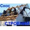 Снос дачных, деревенских домов и строений в Подмосковье