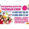 Агентство праздников в Солнечногорске Зеленограде Клину