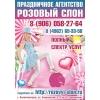 Артисты, ведущие, музыканты, аниматоры, шоу на свадьбу в Солнечногорске.