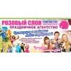 Организация детских праздников в Солнечногорске