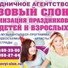 Организация выпускного вечера в Солнечногорске. Ведущая на выпускной.