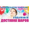 Украшение воздушными шарами свадеб юбилеев и детских праздников в Солнечногорске