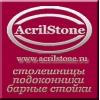 Столешницы для кухни, подоконники от AcrilStone