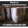 Термоусадочная муфта для изоляции стыков труб ппу