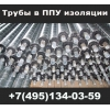 Труба ППУ, ГОСТ 30732-2006, трубы ппу прайс