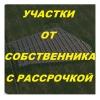 Участки вблизи п. Федоровка по 10 соток в собственности