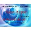 Организация покупает Аква-Аурат