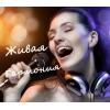 Уроки вокала и музыки в Москве недорого