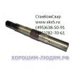 Вал сцепления шлицевой ПКСД-5,25Д