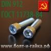 Винты м20 с цилиндрической головкой din 912