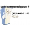 Выкуп торгового холодильного оборудования