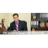Юридические услуги Представительство в суде